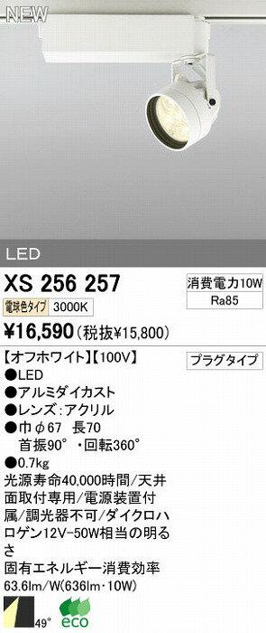 オーデリック 店舗・施設用 スポットライト 【XS 256 257】 XS256257[新品]【RCP】