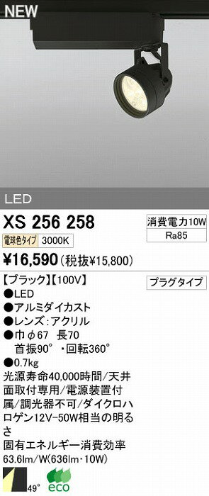 オーデリック 店舗・施設用 スポットライト 【XS 256 258】 XS256258[新品]【RCP】