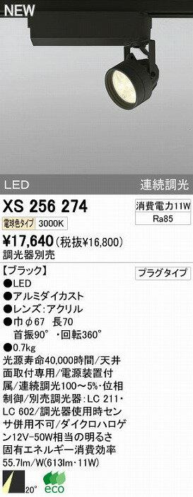オーデリック 店舗・施設用 スポットライト 【XS 256 274】 XS256274[新品]【RCP】