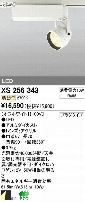 オーデリック 店舗・施設用 スポットライト 【XS 256 343】 XS256343[新品]【RCP】