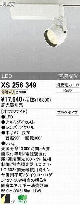 オーデリック 店舗・施設用 スポットライト 【XS 256 349】 XS256349[新品]【RCP】