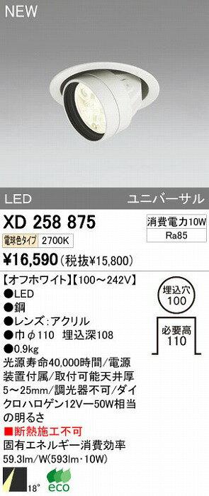オーデリック 店舗・施設用 ダウンライト 【XD 258 875】 XD258875[新品]【RCP】