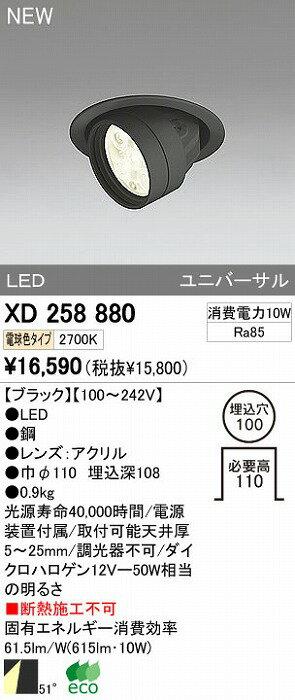 オーデリック 店舗・施設用 ダウンライト 【XD 258 880】 XD258880[新品]【RCP】