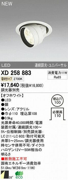 オーデリック 店舗・施設用 ダウンライト 【XD 258 883】 XD258883[新品]【RCP】
