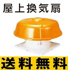 スイデン 防爆型換気扇 屋上換気扇【SRF-R60FD2】【メーカー直送のみ・代引き不可・NP後払い不可】[新品]【RCP】