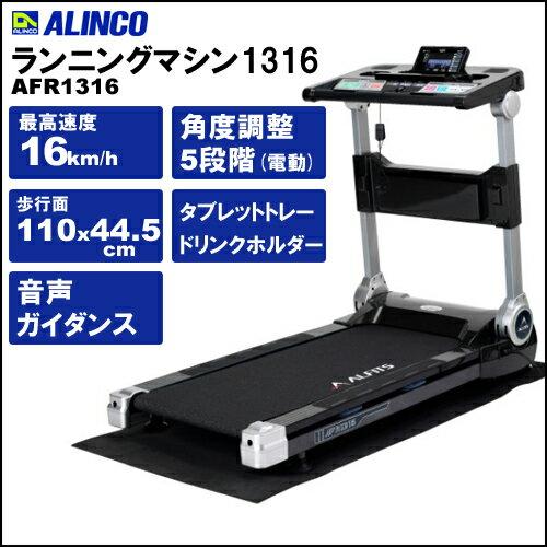 ランニングマシン1316 AFR1316【アルインコ】ランニングマシーン 家庭用 ルームランナー 電動