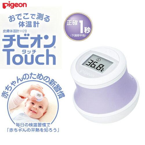 体温計 おでこ チビオンタッチ / 15030【ピジョン】【体温計 赤ちゃん】