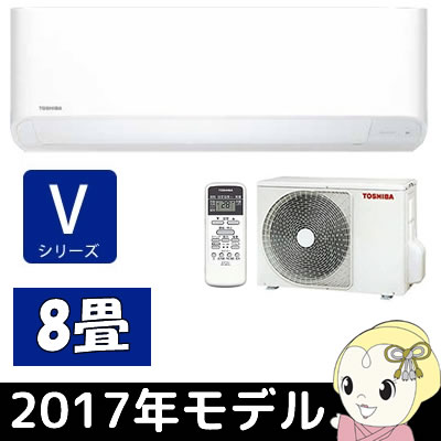 RAS-2557V-W 東芝 ルームエアコン8畳 Vシリーズ スタンダード【smtb-k】【ky】