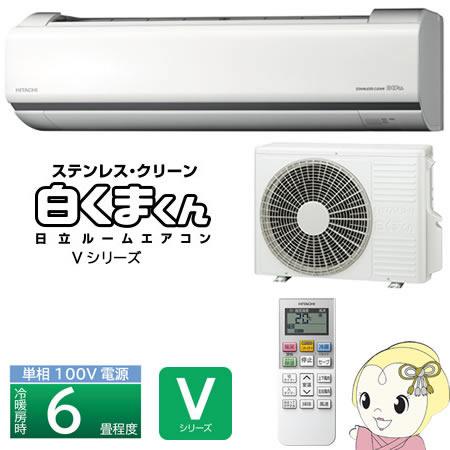 RAS-V22G-W 日立 ルームエアコン 6畳 Vシリーズ スリム設計 フィルター自動お掃除【smtb-k】【ky】