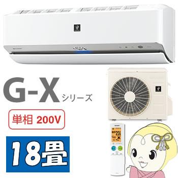 AY-G56X2-W シャープ ルームエアコン18畳 G-Xシリーズ 単相200V プラズマクラスターパトロール【smtb-k】【ky】