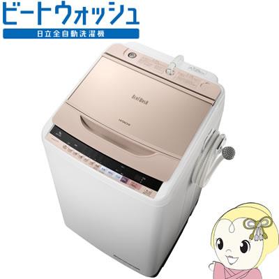 BW-V90B-N 日立 全自動洗濯機9kg ビートウォッシュ シャンパン【smtb-k】【ky】