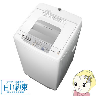 【在庫僅少】NW-R703-W 日立 全自動洗濯機7kg 白い約束 シャワー浸透洗浄【smtb-k】【ky】