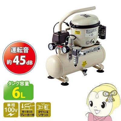 【メーカー直送】SCP-06T ナカトミ サイレントコンプレッサー 6L<騒音値・約45db>【smtb-k】【ky】