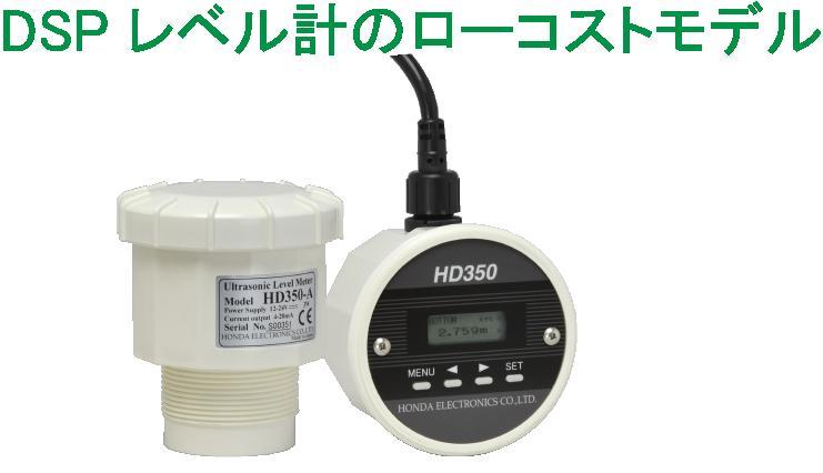 超音波レベル計 HD350-B(周波数100kHz)