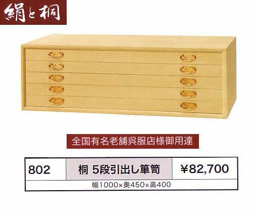 国内生産 最高級 桐箪笥 着物用タンス <高さ400>1個 ki-802【代引き不可】