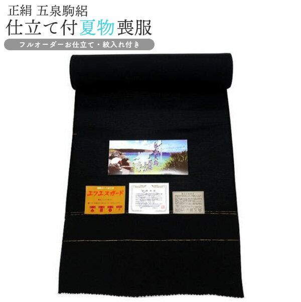 手縫い仕立て付 夏物喪服 五泉駒絽生地 正絹100% m-037 和装 着物