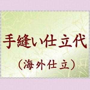 【送料無料】小紋・紬の手縫い仕立代< 海外手縫い仕立>胴裏・八掛・湯のし込み【smtb-k】【ky】
