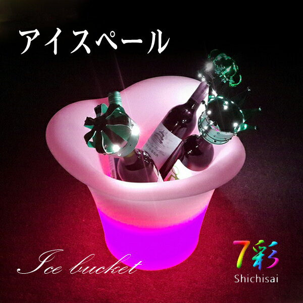 光る ワインクーラー ラウンド型 充電式 SP7 LED アイスペール アイスバケツ シャンパンクーラー ボトルクーラー お洒落 お酒グッツ 氷入れ シンプル 充電式