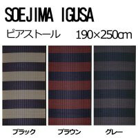 いぐさマット SOEJIMA IGUSA(そえじまいぐさ) 掛川織 ピアストール 190×250cm