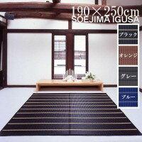 いぐさマット SOEJIMA IGUSA(そえじまいぐさ) 掛川織 ピアスモール 190×250cm