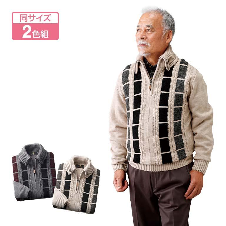 〈ジャックブラウン〉ドンキー衿セーター2色組【セーター メンズ リブ】