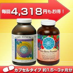 【定期購入】【送料無料】ピュアシナジーカプセル(徳用/540粒)+ベリーベリープレミアムカプセル(大/360粒)