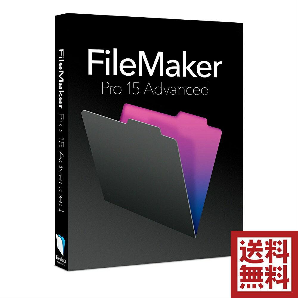 FileMaker Pro 15 Advanced 通常版 日本語対応 ファイルメーカー プロ アドバンスド Mac