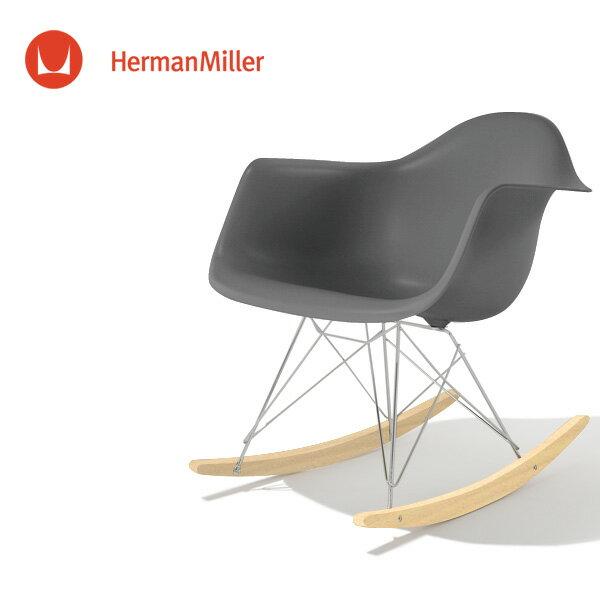 イームズ アームシェルチェア RAR チャコール クロームベース ホワイトアッシュ[RAR. 47 A2 CHL]【Herman Miller ハーマンミラー 正規品】