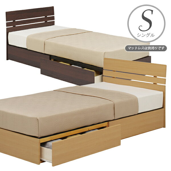 シングルベッド 収納付きベッド ナチュラル ダークブラウン 引出し 下収納 レール付き 大容量 収納機能付き ベッドフレーム フレームのみ 本体 ボックス型 おしゃれ シンプル スペース有効活用 本体 木製 S 楽天 家具 通販 送料無料