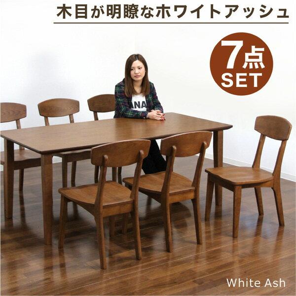 数量限定 ダイニングテーブルセット ダイニングセット ダイニングテーブル ダイニングチェア 食卓テーブル 7点セット 6人掛け シンプル ブラウン 北欧 モダン 木製 無垢材 送料無料 楽天 通販
