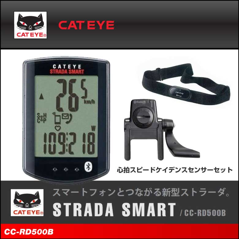 (送料無料)CATEYE キャットアイ サイクルコンピューター CC-RD500B ストラーダスマート(心拍 スピード ケイデンスセンサーセット)(4990173026142)