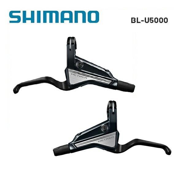 (送料無料※北海道・沖縄県除く)SHIMANO シマノ METREA U5000 メトレアU5000シリーズ BL-U5000 左右レバーセット ハイドローリック・ディスクブレーキレバー(IBLU5000P)(4524667415978)