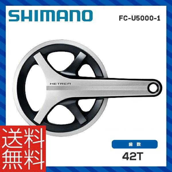 (送料無料)SHIMANO シマノ METREA U5000 メトレアU5000シリーズ FC-U5000-1 42T クランクセット(1×11スピード) BB別売