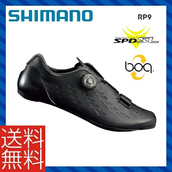 (送料無料)SHIMANO シマノ ロードシューズ(SPD-SL対応) RP9 SH-RP901 ブラック