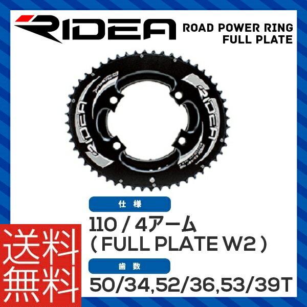 (送料無料※北海道・沖縄県除く)RIDEA リデア ROAD POWER RING FULL PLATE ロードパワーリングフルプレート(FULL PLATE W2)(110/4アーム)