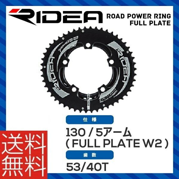 (送料無料)RIDEA リデア ROAD POWER RING FULL PLATE ロードパワーリングフルプレート(FULL PLATE W2)(130/5アーム)(53/40T)(F-R5STW25340B)(4560295487338)