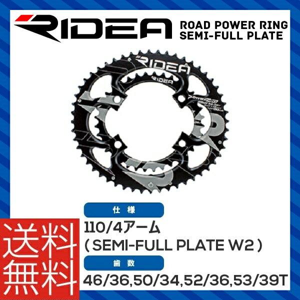 (送料無料※北海道・沖縄県除く)RIDEA リデア ROAD POWER RING SEMI-FULL PLATE ロードパワーリングセミフルプレート(SEMI-FULL PLATE W2)(110/4アーム)