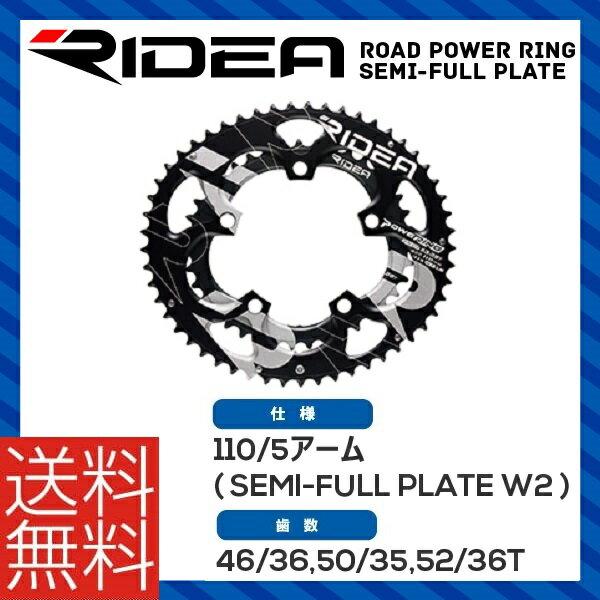 (送料無料※北海道・沖縄県除く)RIDEA リデア ROAD POWER RING SEMI-FULL PLATE ロードパワーリングセミフルプレート(SEMI-FULL PLATE W2)(110/5アーム)