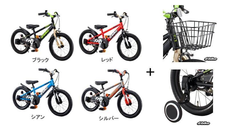 アイデス (ides) D-bikemaster (ディーバイクマスター) 16インチ<完成品>/補助輪・バスケット付き★今なら自転車カバープレゼント!【クレジットOK!】 D-Bike 子ども用 キッズ 自転車 BMXタイヤ 簡単着脱 1本スタンド付属モデル