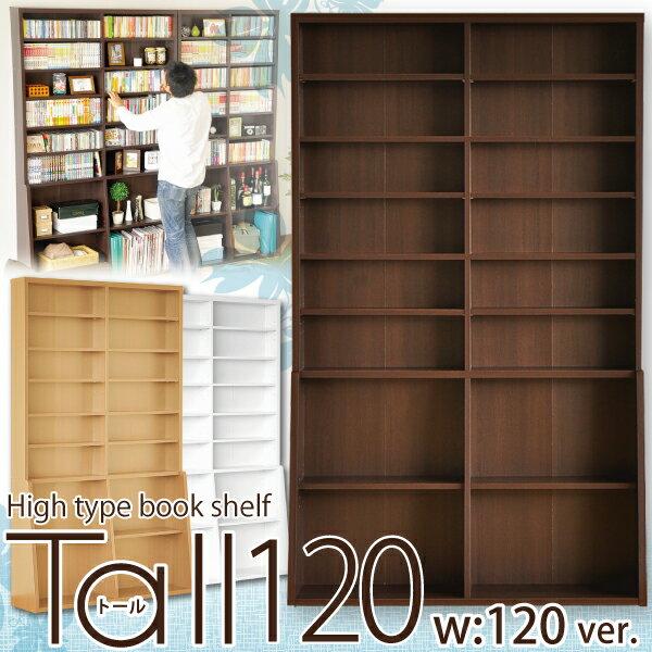 【送料無料】ブックシェルフTall 120 GR-HBT120 ナチュラル・ダークブラン・ホワイト【TD】【代引不可】【家具 インテリア 収納 リビング】【時間指定不可】