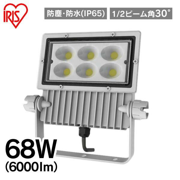 【送料無料】アイリスオーヤマ 屋外LED照明 角型投光器68W 6000lm IRLDSP75N-N-W ホワイト