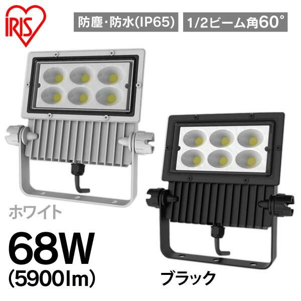 【送料無料】アイリスオーヤマ 屋外LED照明 角型投光器68W 5900lm IRLDSP75N-M ホワイト・ブラック