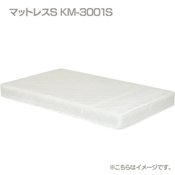 【TD】マットレスS KM-3001S 寝具 寝台 マット ベッドマット 【代引不可】【取寄せ品】【HH】