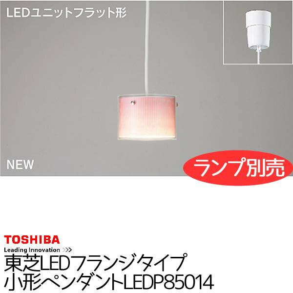 【送料無料】東芝LEDフランジタイプ小形ペンダントLEDP85014ランプ別売【TC】【取寄品】