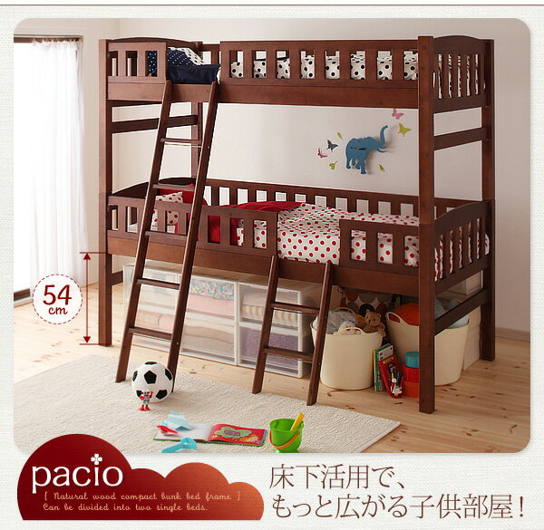 収納ができる天然木分割式2段ベッド【Pacio】全2色【2段ベッド 二段ベッド 本体 ベッド コンパクト 階段付き 収納 ハイタイプ すのこ シングル ロフトベッド】【C】【代引不可】