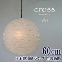 日本製和紙ランプ 白提灯 白普通紙 cross(クロス) PN-60送料込!【代引・同梱・ラッピング不可】