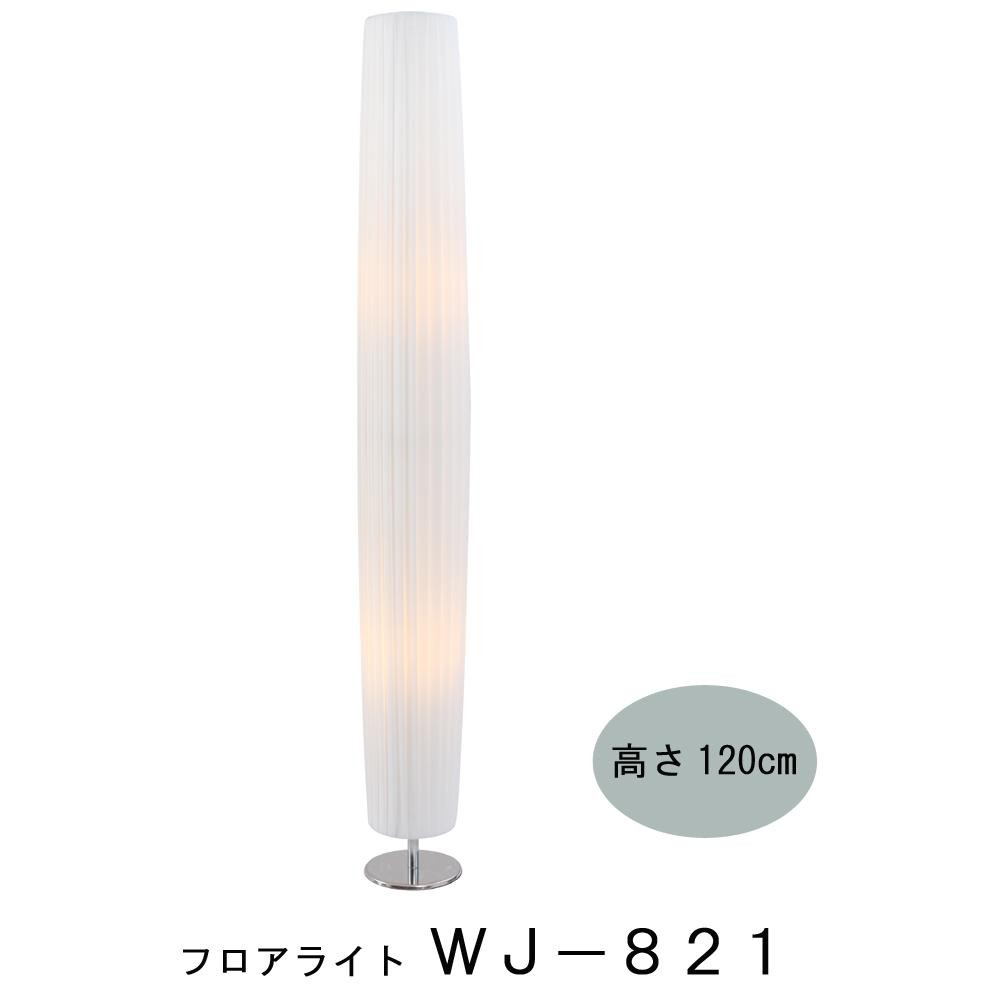 照明 ホワイトシェード 120cm WJ-821