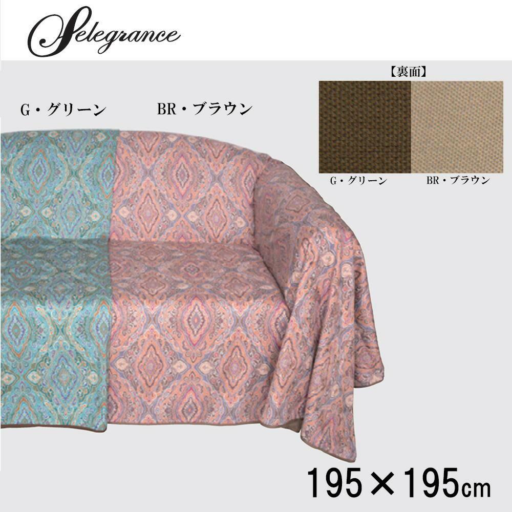 川島織物セルコン selegrance(セレグランス) オデオン マルチカバー(裏地付) 195×195cm(片側ハギ合わせ仕様) HV1405S
