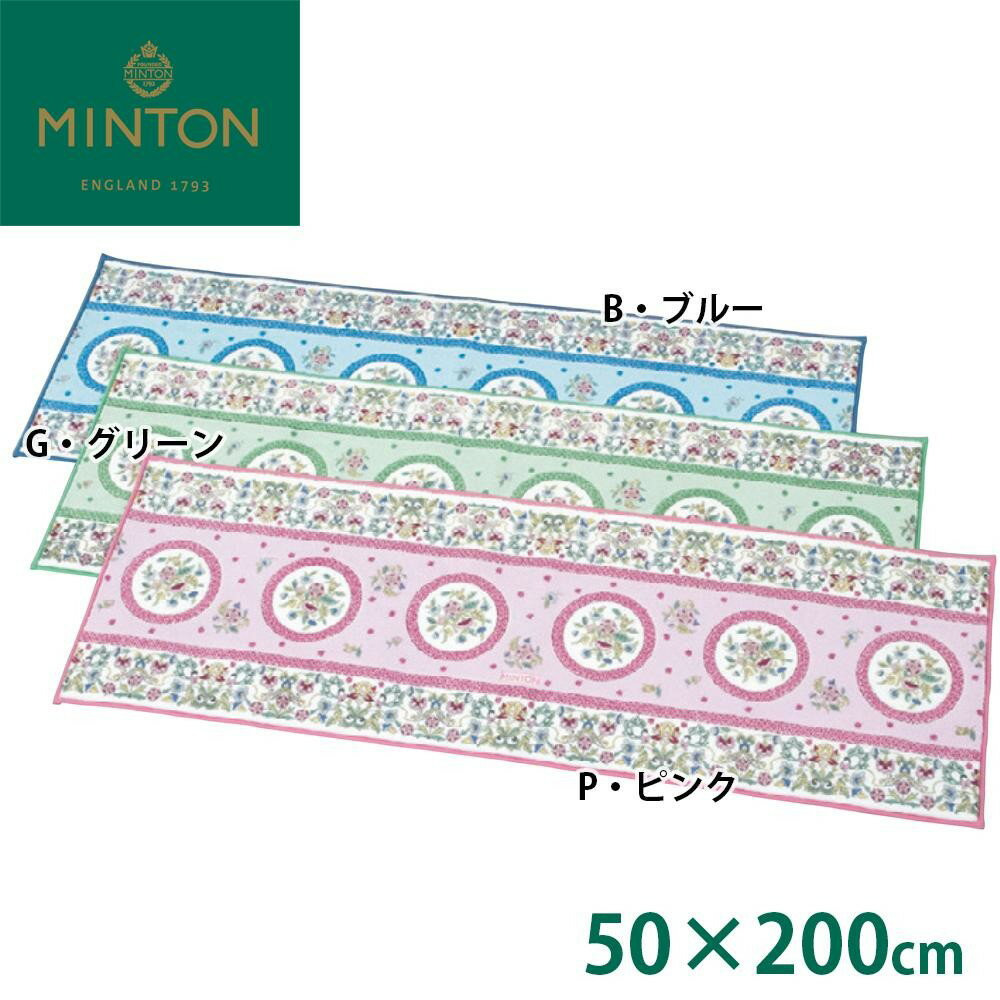 �島織物セルコン ミントン マジェスティック�ドンホール �スマット・キッ�ンマット(��り止�加工) 50×200cm FT1227