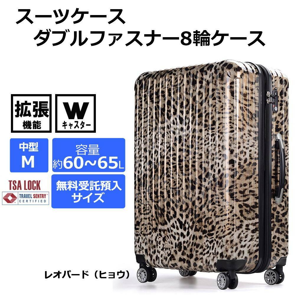 157セン�以内 スーツケース ダブルファスナー8輪ケース  M6051 M-中型 レオパード(ヒョウ)�代引・�梱・ラッピング��】